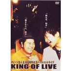KING OF LIVE