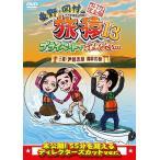 東野 岡村の旅猿13 プライベートでごめんなさい… 三重 伊勢志摩 満喫の旅 プレミアム完全版  DVD