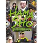 【送料無料選択可】バラエティ/HAMASHO 第2シーズン 1 HAMASHOに巻き込まれた芸能人達