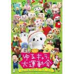 [DVD]/バラエティ/白熱! ゆるキャラ 大運動会〜さのまる3歳のお誕生日会〜珍プレー・好プレー!