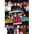 【送料無料選択可】オムニバス/BSスカパー! BAZOOKA!!! 第11回高校生RAP選手権 in 仙台