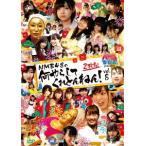 【送料無料選択可】[DVD]/バラエティ (NMB48)/NMBとまなぶくん presents NMB48の何やらしてくれとんねん! vol.8