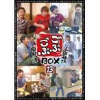 【送料無料選択可】バラエティ (浜田雅功、田村淳)/ごぶごぶBOX 13
