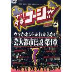 【送料無料選択可】バラエティ/やりすぎコージー DVD 1 ウソか本当かわからない都市伝説 第1章