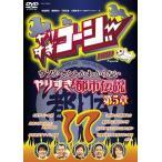 【送料無料選択可】バラエティ/やりすぎコージー DVD 17 ウソかホントかわからない やりすぎ都市伝説 第5章