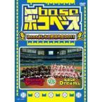 凹base ボコベース  baseよしもと野球大会2011   DVD