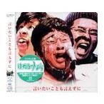 塚地武雅、堤下敦、梶原雄太/言いたいことも言えずに [CD+DVD]