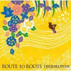 【送料無料選択可】竹原ピストル/Route to roots