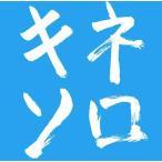 【送料無料選択可】木根尚登/木根尚登20周年記念ベスト リメークソロ