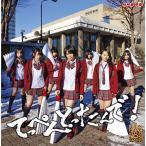 【送料無料選択可】NMB48/てっぺんとったんで! [CD+DVD/Type-N]