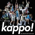 Like a Record round! round! round!/kappo!