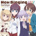 【送料無料選択可】アニメ/TVアニメ「NEW GAME!」キャラクターソングミニアルバム: Now Singing♪♪♪♪