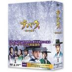 【送料無料】TVドラマ/テバク 〜運命の瞬間(とき)〜 DVD-BOX II