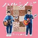 【送料無料選択可】さくらしめじ/ハルシメジ [CD+DVD]