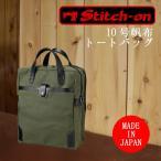 日本製 豊岡製鞄 メンズ 2way  縦型 ビジネス ショルダー バッグ  A4 帆布 ステッチオン Stitch-on 52064