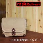 日本製 豊岡製鞄 メッセンジャー ポストマン ショルダー バッグ 帆布 少し小さめ ステッチオン Stitch-on 52165