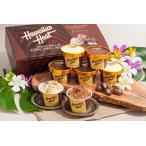 スイーツ お菓子 アイスクリーム ギフト セット 詰め合わせ 贈り物 ハワイアンホースト マカデミアナッツチョコアイス内祝い お返し 返礼品 産直 ギフト 産地直