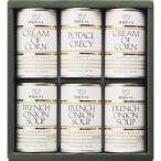 缶詰 ギフト セット 詰め合わせ 贈り物 帝国ホテル スープ缶詰セット(6缶)  出産内祝い 内祝い 引き出物 香典返し 快気祝い 結婚祝い 引出物 引っ越し 引越し