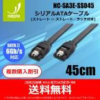 複数購入割引 SATAIII 6Gb s 対応 シリアルATA SATA3 ケーブル 45cm ストレート -ストレート ラッチ付