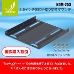 【新商品・送料無料・複数購入割引】  板厚0.9mm 高耐久スチール製 2.5インチSSD/HDD用 3.5インチ変換マウンタ NDM-253 (ネジセット付き)