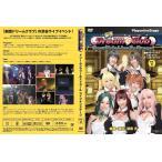 劇団ドリームクラブ―ホストガール ライブオンステージ Vol.2〜DVD