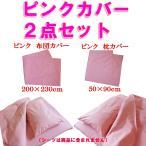 在庫処分ピンク2点セット(業務用)綿70%ポリエステル30% キングサイズの布団カバーに枕カバーが付いて合計2点セット ホテル 旅館 民宿 民泊など