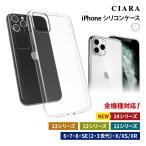 iPhone8plus ケース iPhone8 iPhoneX iPhone7 iPhone7plus iPhone6plus iPhone6 アイフォン 透明 シリコン カバー tdm