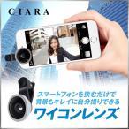 ショッピングスマホ スマホ 自撮り レンズ 携帯 ワイコン 広角 カメラ 自撮り棒セルカ棒 マクロ スマートフォン スマホ タブレット セルカ iPhone6 iPad MacBook Android 0.4x tdm