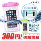 防水ケース iPhone7 海 スマホ プール iPhone7Plus iPhone6 iPhone6Plus ブルー グリーン 透明 tdm