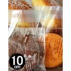【ラッピング袋】10cm Newspaper(2種類)/OPP透明ビニル袋粘着シール付