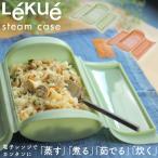 スチーマー 電子レンジ調理器 スチームケース 蒸す 煮る 茹でる 炊く 保存容器 食洗機 ヘルシー 健康 調理器具 ルクエ lekue