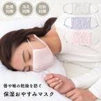 おやすみマスク 保湿マスク 乾燥対策 冷え対策 花粉対策 インフルエンザ対策 就寝 睡眠 シルク混 喉 唇 柔らか レーヨン プレゼント ギフト 送料無料
