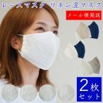 布マスク レースマスク リネン 冷感マスク レディース メンズ ホワイト シンプル マスク 接触冷感 マスク 2枚セット 大人用 男女兼用 メール便発送