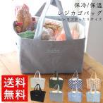 レジカゴバッグ 保冷バッグ トートバッグ ショッピングバッグ 買い物かご カゴバッグ 大容量 折り畳み クーラーバッグ 軽量 レジバッグ 保冷バッグ