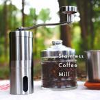 コーヒーミル 手動 ステンレス キャンプ アウトドア 1人用 2人用 持ち込び コンパクト 細挽き 粗挽き レジャー