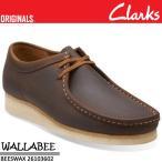 クラークス CLARKS WALLABEE BEESWAX 26103602 ワラビー ビースワックス レザー ブーツ カジュアル シューズ 革靴【USサイズ】