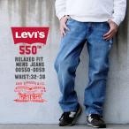リーバイス ジーンズ デニム Levis 550 RELAXED FIT MENS JEANS 00550-0059 Levi's メンズ パンツ テーパート[ZRC]
