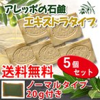 5個セット+ミニ石鹸20g付き アレッポの石鹸 エキストラタイプ EXTRA40 アレッポの石けん