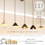 シェード+50cm真鍮ソケット+電球セット レトロペンダントライト シェード E17用 琺瑯 ホーロー アイアン 照明器具 ペンダントランプ 北欧 モダン