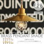 E26スパイラル電球付き ブラスペンダントシェード 真鍮 ゴールド アンティーク照明 レトロ ヴィンテージ アクシス E26用照明器具 1灯用
