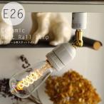 ダクトレール用 スポットライト E26 陶器ソケット レトロ かわいい ライティングレール用 プラグ 照明器具 天井照明 真鍮 キッチン 廊下 リビング照明