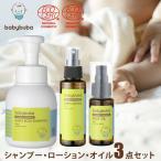 ベビーブーバ 3点セット シャンプー250ml&ローション100ml&ボディオイル48ml babybuba 赤ちゃん スキンケアセット 出産祝い 敏感肌 国産コスメ