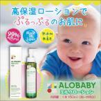 セール中P10倍 アロベビー ALOBABY ミルクローション 150ml オーガニック スキンケア ボディミルク 保湿ケア 乾燥肌 保湿乳液