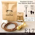エジソン電球E17付き E17 真鍮ゴールド 100cm ペンダントソケット エジソンバルブ 口金E17用 ペンダントライト 天井照明 吊り下げ 1灯 裸電球