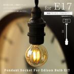 E17 真鍮ブラック 50cm ペンダントソケット for エジソンバルブ 口金E17用 天井照明 吊り下げ ライト おしゃれ アンティーク風