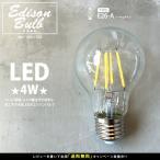 エジソン バルブ EDISON BULB (LED E26-A 4W/100V) LED 照明 電球 レトロ ランプ