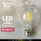 【調光器対応】エジソン バルブ (LED Globe 4W/100V) LED 照明 電球 ボール形 調光タイプ