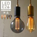 ノスタルジア エジソン バルブ LED電球 E26 エジソン電球 エジソンランプ LED おしゃれ レトロ 裸電球 フィラメント風 電球色 グレー 黒 ゴールド
