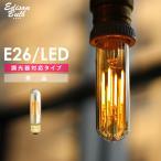 【調光器対応】エジソン バルブ【チューブ】ゴールドガラス EDISON BULB (LED/4W/100V) LED 照明 エジソン電球 チューブ型 ゴールド 筒形 単品
