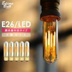 5個セット エジソンバルブLED E26 チューブゴールド エジソン電球 LED電球 調光器対応 おしゃれ かわいい 裸電球 照明 筒型 カフェ風